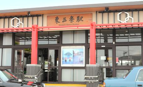 写真:東三条駅