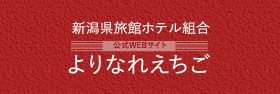 新潟県旅館ホテル組合 公式WEBサイト よりなれえちご