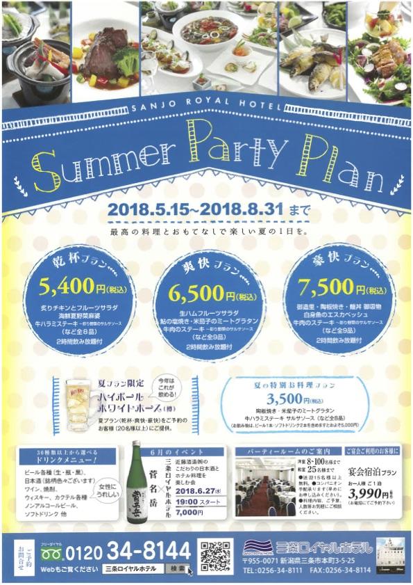 ♪2018 サマーパーティープラン♪